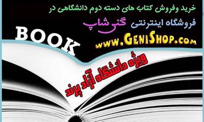 خرید و فروش کتاب های دسته دوم دانشگاهی در فروشگاه اینترنتی گنی شاپ ((ویژه دانشگاه آزاد پرند))